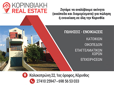 Korinthiaki Real Estate
