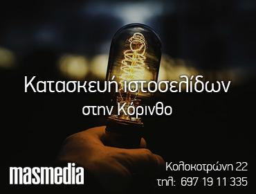 Masmedia
